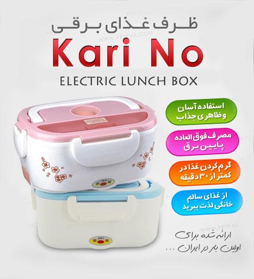 kari no 2 ظرف غذای برقی کارینو