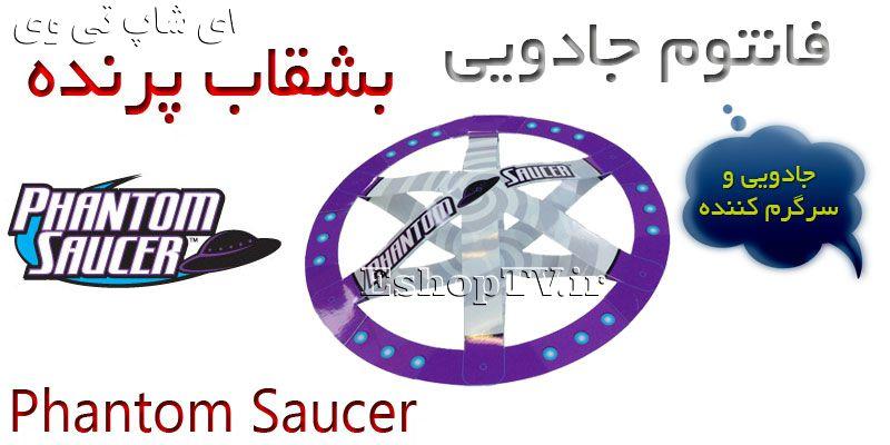 Phantom Saucer-بشقاب پرنده جادویی Phantom Saucer-فانتوم جادويي Phantom Saucer-فانتوم جادویی-اسباب بازی-هدیه- اسباب بازی جادویی