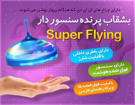 خرید پستی  بشقاب پرنده سنسور دار Super Flying