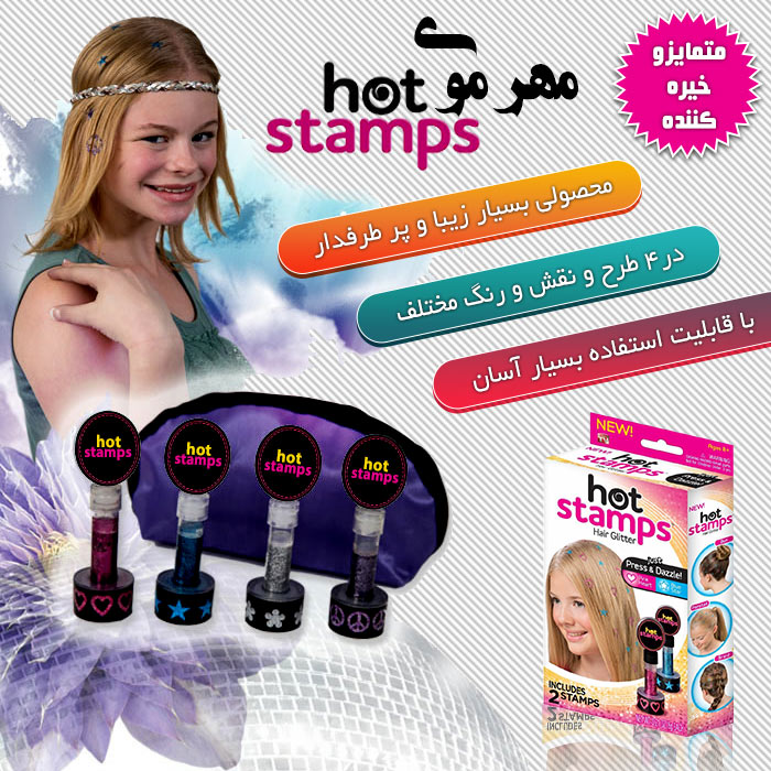 خرید پستی  مهر موی 2بسته ای Hot stamps