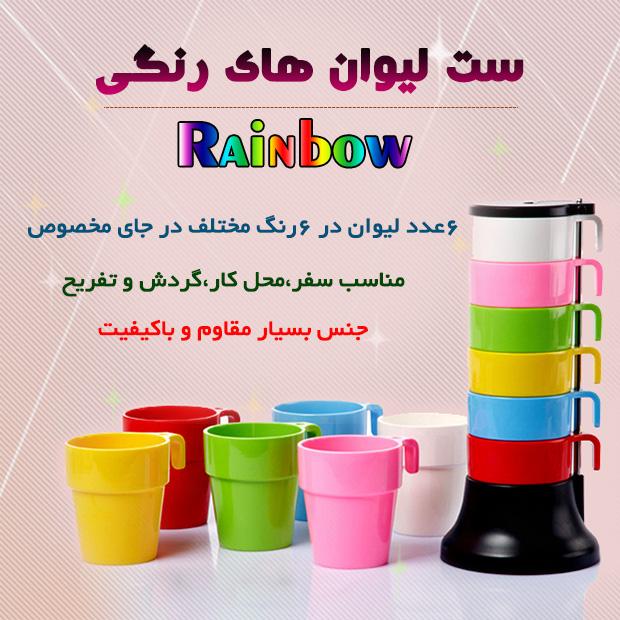 ست لیوان های رنگی  پلاستیکی در 6 رنگ مختلف و زیبا برای نوشیدنی گرم و سرد