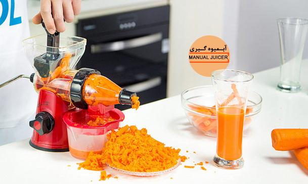 آبمیوه گیری Manual juicer