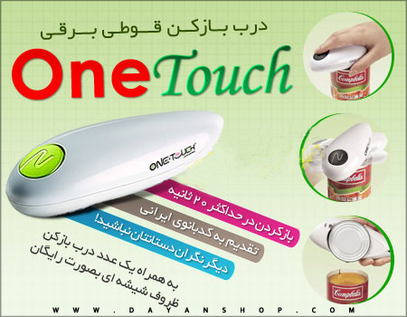 خرید پستی  کنسرو بازکن برقی  One Touch