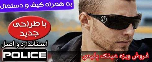 عینک آفتابی پلیس مدل S8311