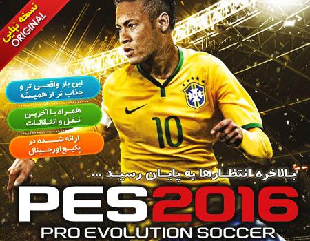 خرید بازی اورجینال PES 2016