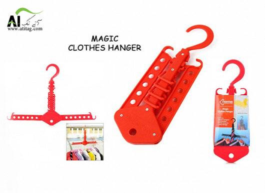 خرید پستی  رخت آویز جادویی Magic Clothes Hanger