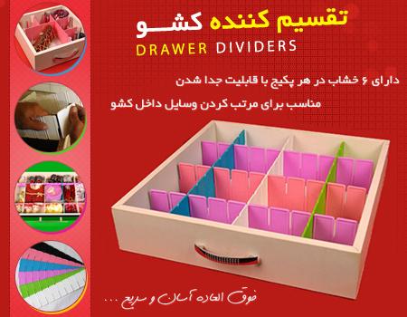 تقسیم کننده کشو Drawer Dividers