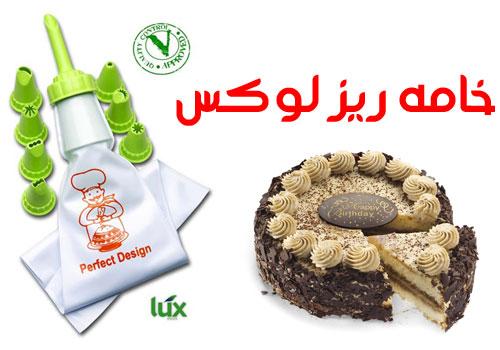 lux خامه ریز لوکس ساخت ترکیه Lux