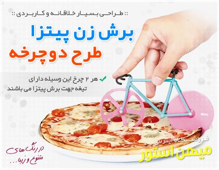 خرید پستی  برش زن پیتزا طرح دوچرخه