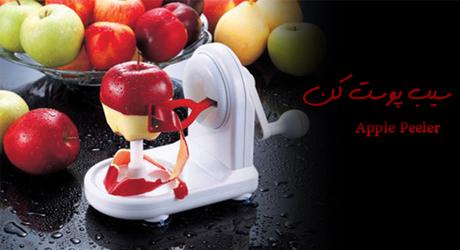 خرید پستی  دستگاه سیب پوست کن