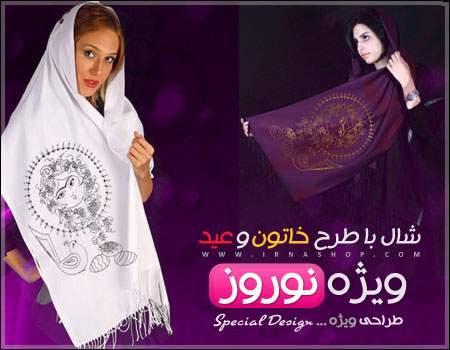 شال سنتی طرح خاتون در رنگ بندی بنفش-سفيد-مشكي-كرم صورتي-قرمز