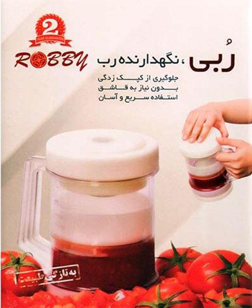خرید ظرف ربی بهترین نگهدارنده رب تبلیغ شده در تلویزیون