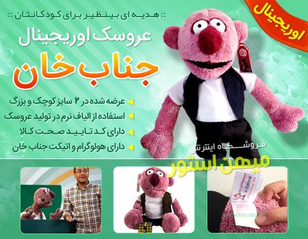 خرید پستی  عروسك جناب خان اورجينال