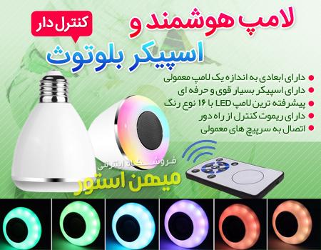 لامپ رقض نور کنترلی دارای اسپیکر بلوتوثی