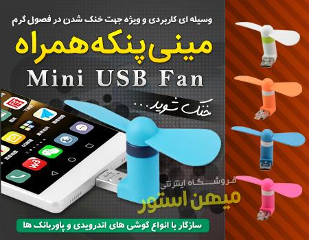 مینی فن یو اس بی همراه MINI USB FAN