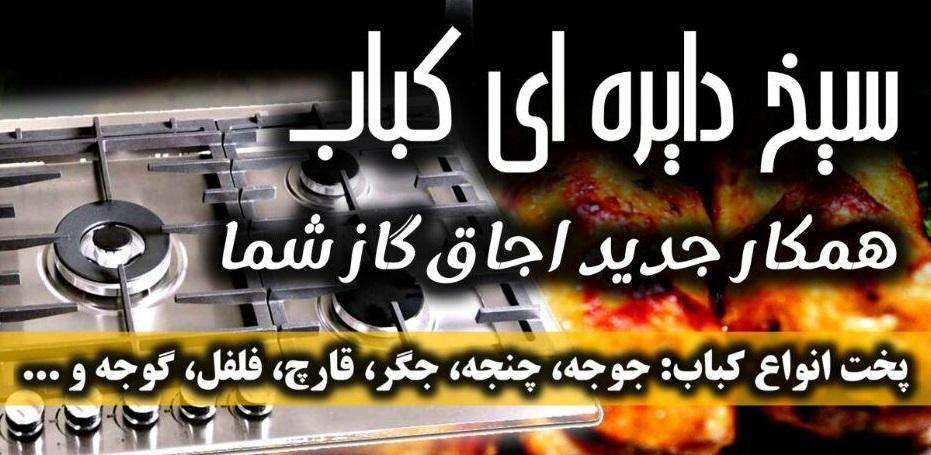 خرید پستی  سیخ دایره ای کباب 2عدد skewer stove