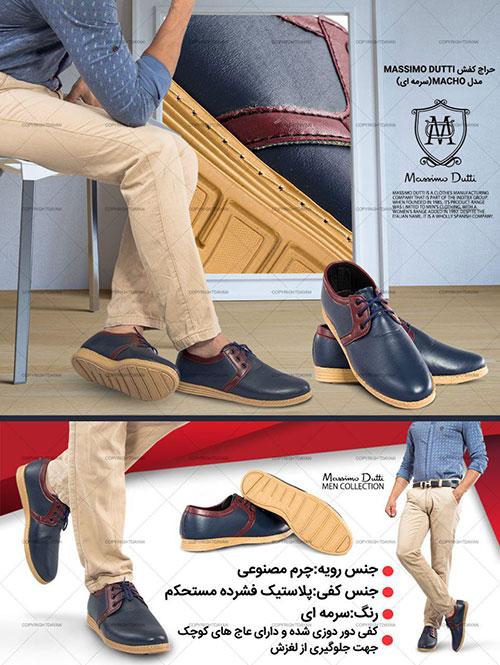 2382 1476976845 خرید اینترنتی کفش مردانه ماسیمو دوتی مدل ماچو مجلسی