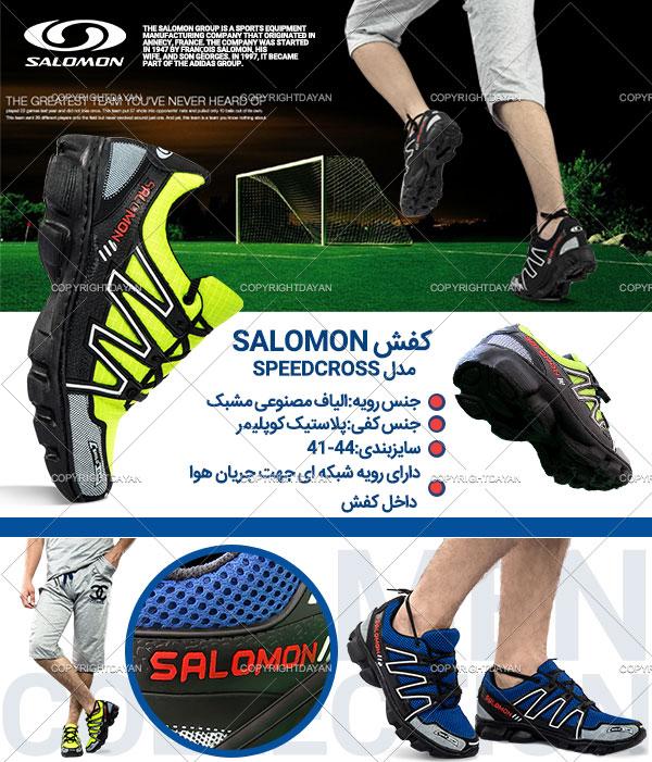 خرید کفش مردانه سالومون Salomon مدل Speedcross