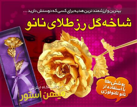 خرید پستی  شاخه گل رز طلای