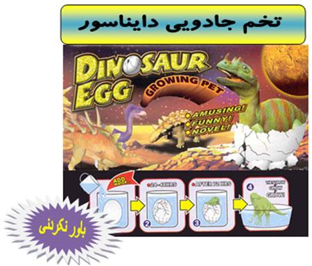 تخم جادویی دایناسور2عددی