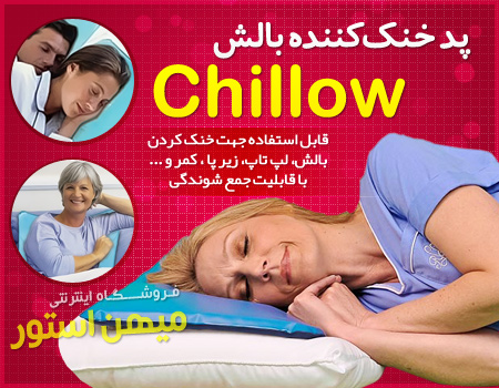 بالش خنک کننده چیلو chillow