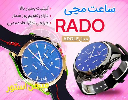 ساعت مچی Rado مدل Adolf