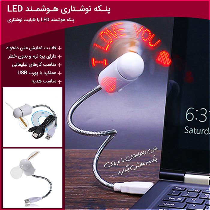 خرید پستی  پنکه نوشتاری هوشمند LED