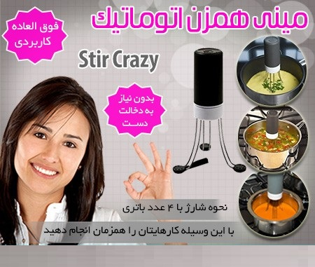 خرید مینی همزن اتوماتیک Stir crazy