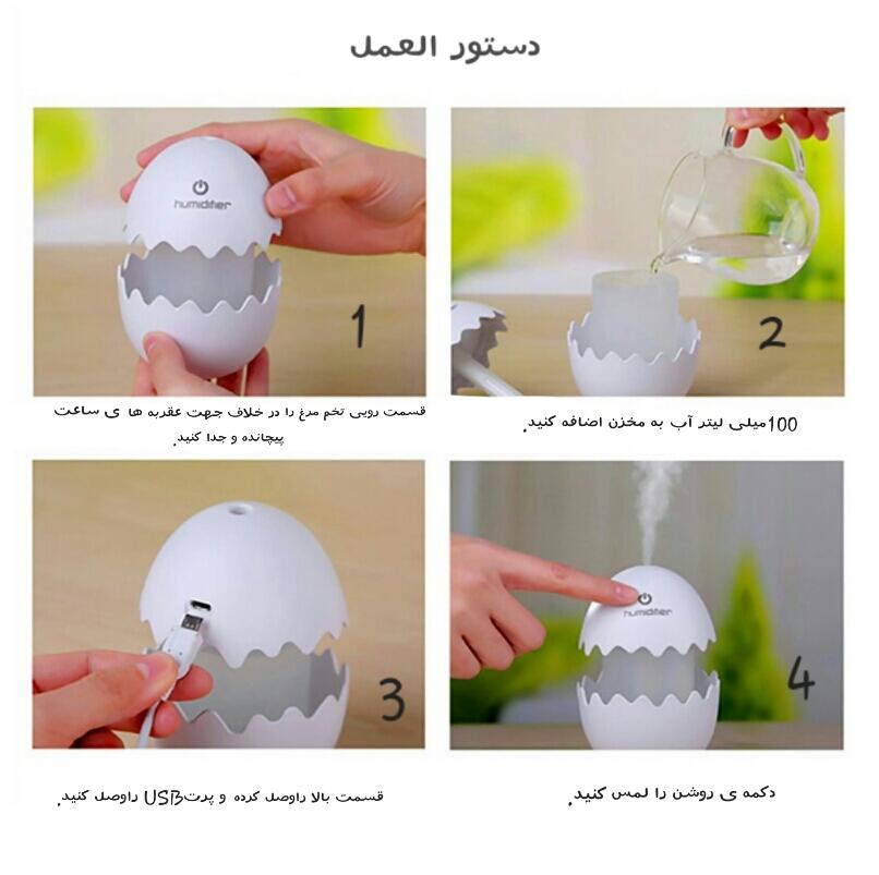 خرید پستی  دستگاه بخور سرد طرح تخم مرغ