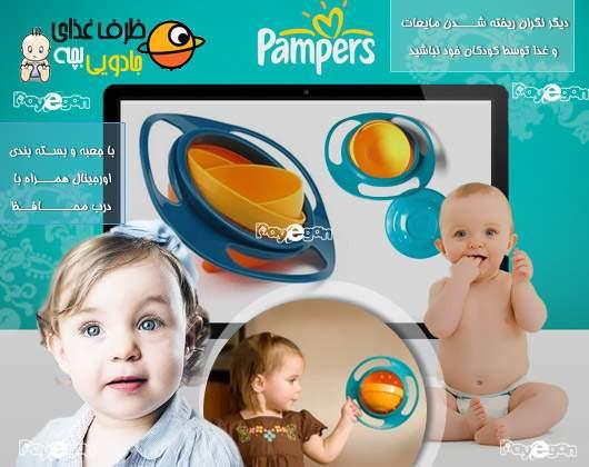 خرید پستی  ظرف غذای کودک(2عددی) اصل