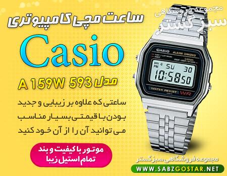 خرید ساعت کاسیو Casio مدل A-159w