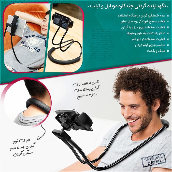 خرید نگهدارنده هولدر گردنی موبایل و تبلت 2020