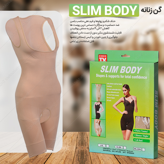 خرید پستی  گن زنانهSLIM BODY