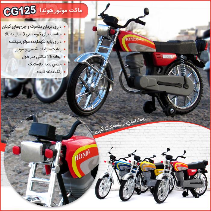 خرید پستی  ماکت موتور هوندا CG125