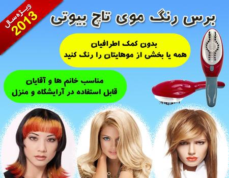 برس رنگ موی Hair Dyeing Brush