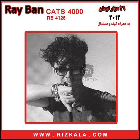 عینک ری بن کت (ray ban 4128 CATS4000