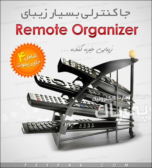 جا كنترلي Remote Organizer