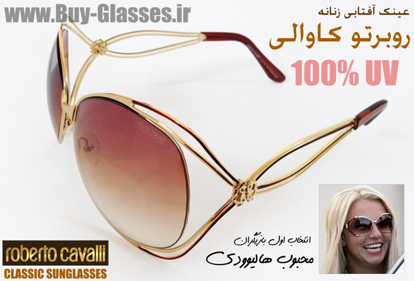 خرید عینک آفتابی دخترانه روبرتو کاوالی
