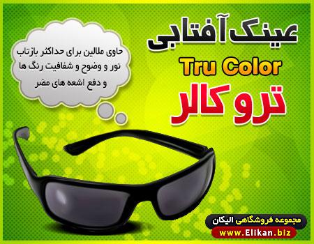 عینک آفتابی ترو کالر