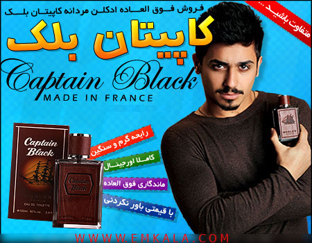 ادکلن CAPTAIN BLACK