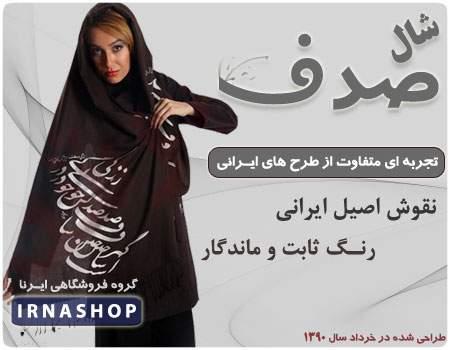 شال نخی صدف با نقوش اصیل ایرانی نستعلیق