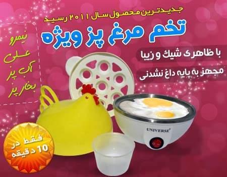 خرید پستی  تخم مرغ پز ویژه طرح مرغ