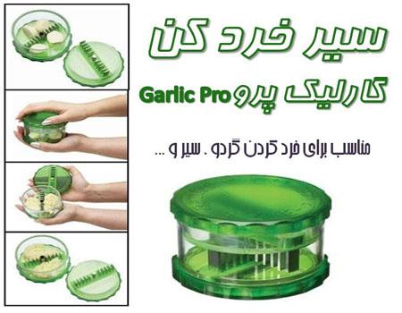خرید پستی  سیر خرد کن گارلیک پرو Garlic Pro