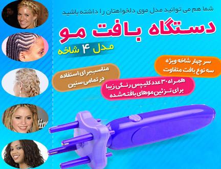 خرید پستی  دستگاه بافت مو