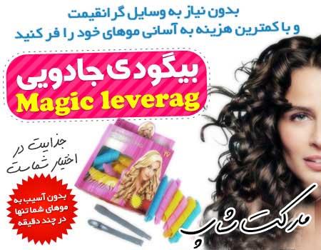 خرید پستی  بیگودی جادویی Magic Leverag