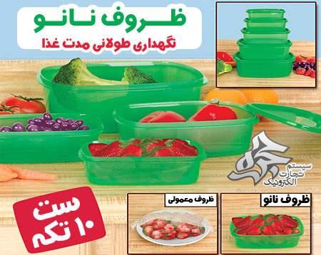 خرید پستی  ظروف نگهداری غذا