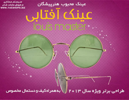 970 1383080096 خرید عینک آفتابی کلاسیک لوئیس مستر Louis master