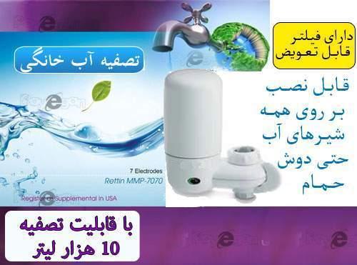 خرید پستی  دستگاه تصفیه آب خانگی